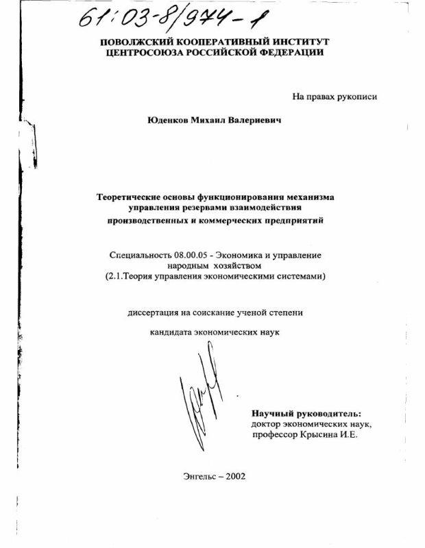 Титульный лист Теоретические основы функционирования механизма управления резервами взаимодействия производственных и коммерческих предприятий