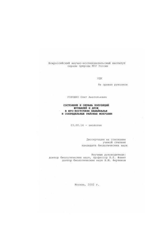 Титульный лист Состояние и охрана популяций журавлей и дроф в Юго-Восточном Забайкалье и сопредельных районах Монголии