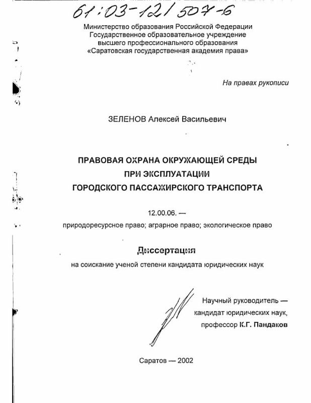 Титульный лист Правовая охрана окружающей среды при эксплуатации городского пассажирского транспорта