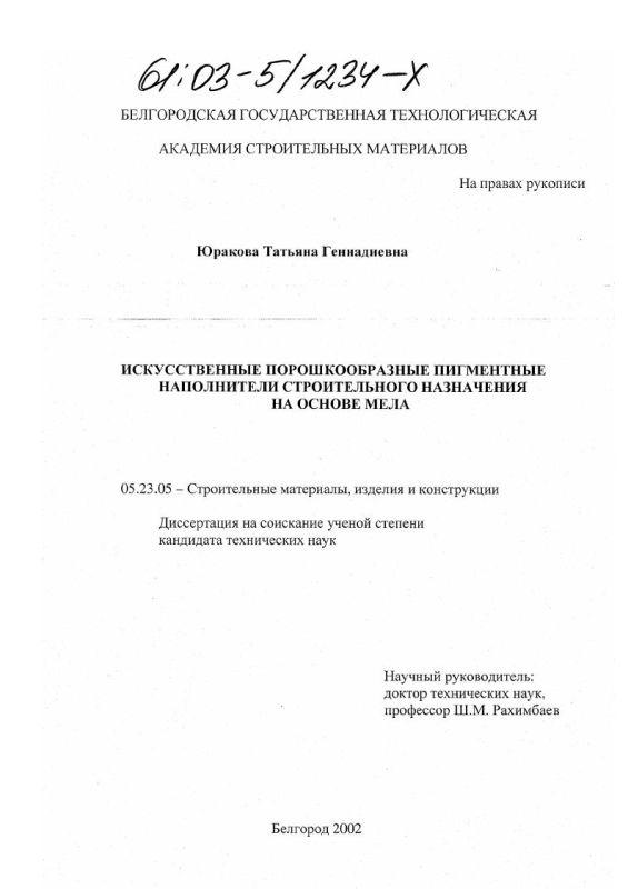 Титульный лист Искусственные порошкообразные пигментные наполнители строительного назначения на основе мела