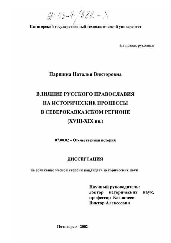 Титульный лист Влияние русского православия на исторические процессы в Северокавказском регионе : XVIII-XIX вв.