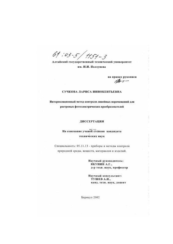 Титульный лист Интерполяционный метод контроля линейных перемещений для растровых фотоэлектрических преобразователей