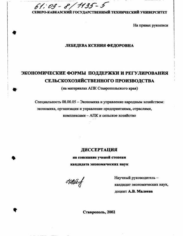 Титульный лист Экономические формы поддержки и регулирования сельскохозяйственного производства : На материалах АПК Ставропольского края