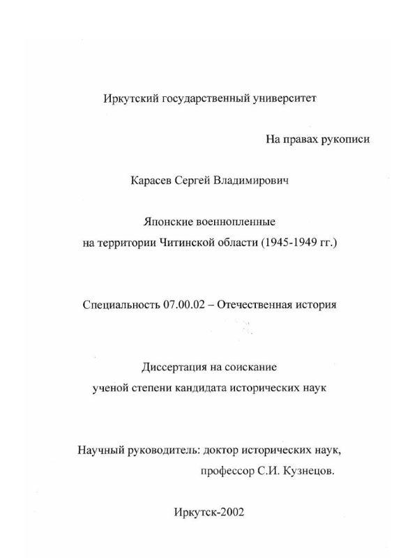 Титульный лист Японские военнопленные на территории Читинской области, 1945-1949 гг.