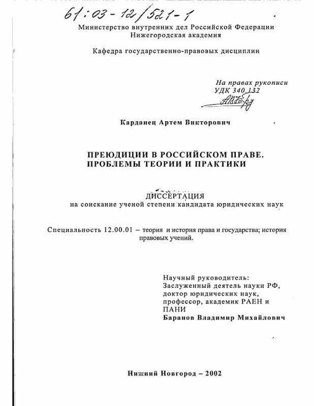 Титульный лист Преюдиции в российском праве : Проблемы теории и практики