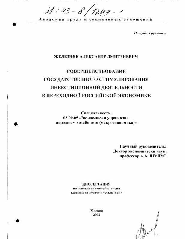 Титульный лист Совершенствование государственного стимулирования инвестиционной деятельности в переходной российской экономике