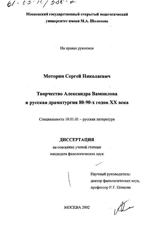 Титульный лист Творчество Александра Вампилова и русская драматургия 80-90-х годов XX века