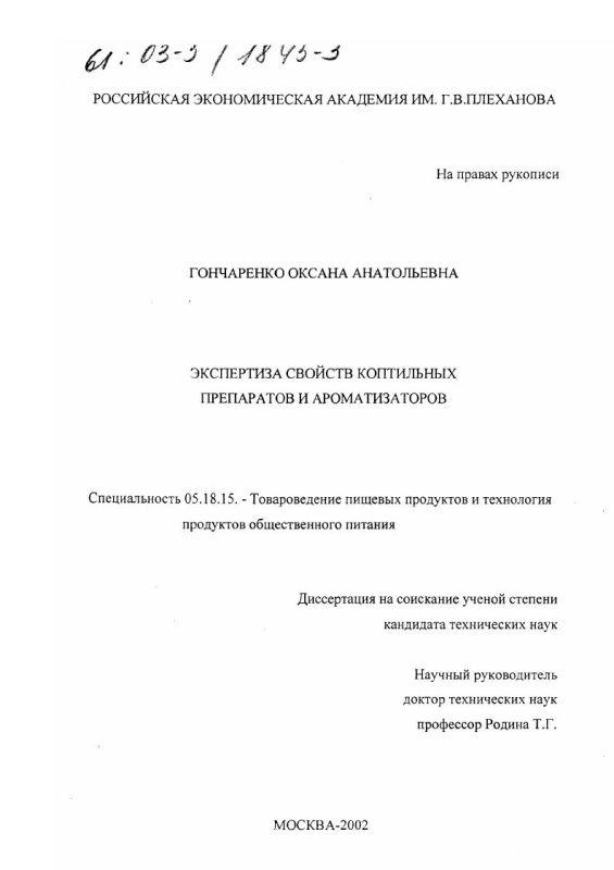 Титульный лист Экспертиза свойств коптильных препаратов и ароматизаторов