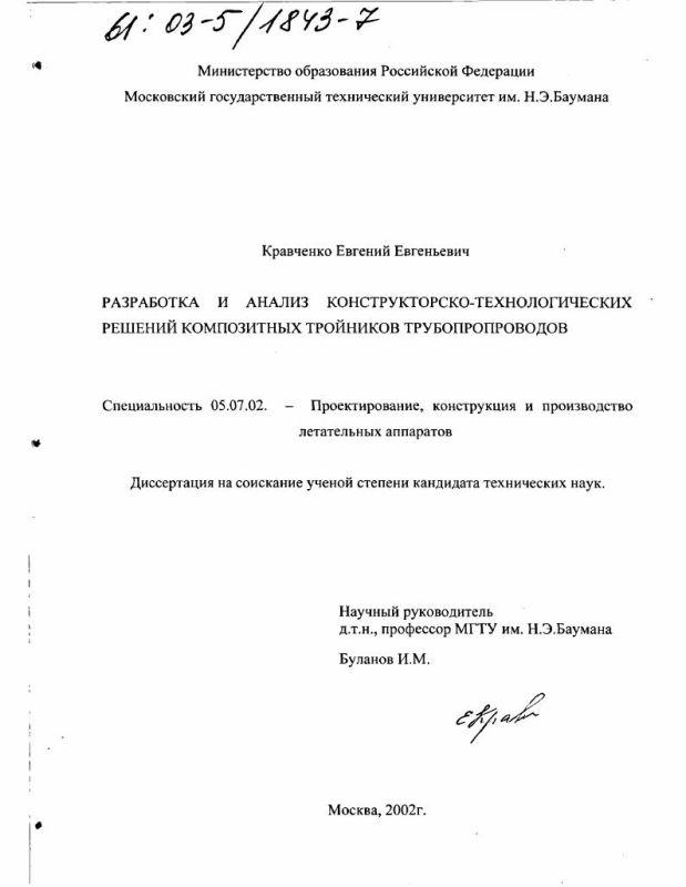 Титульный лист Разработка и анализ конструкторско-технологических решений композитных тройников трубопроводов