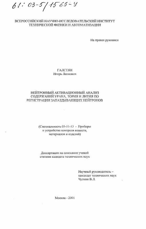 Титульный лист Нейтронный активационный анализ содержаний урана, тория и лития по регистрации запаздывающих нейтронов
