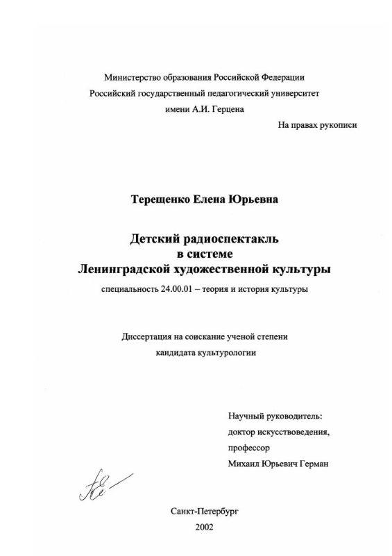 Титульный лист Детский радиоспектакль в системе Ленинградской художественной культуры