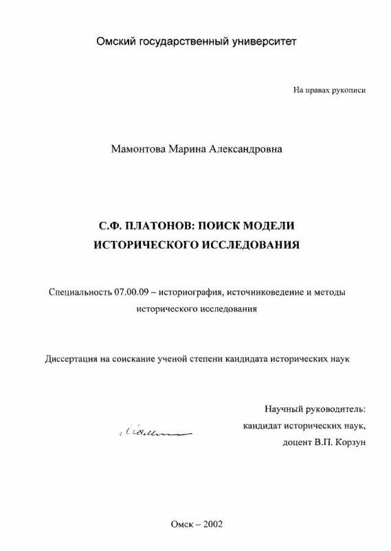 Титульный лист С. Ф. Платонов, поиск модели исторического исследования