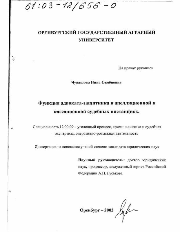 Титульный лист Функция адвоката-защитника в апелляционной и кассационной судебных инстанциях
