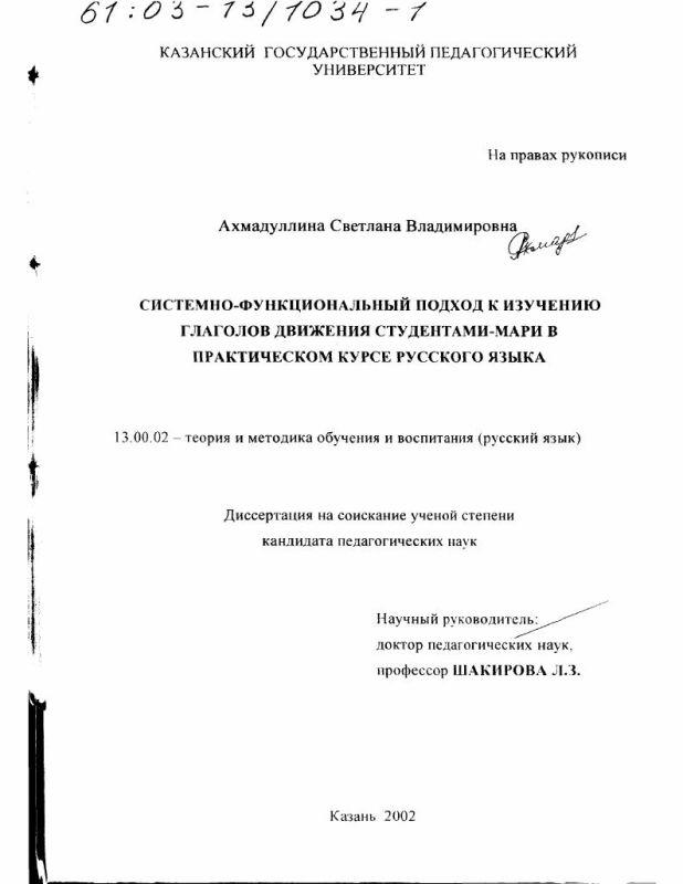 Титульный лист Системно-функциональный подход к изучению глаголов движения студентами-мари в практическом курсе русского языка