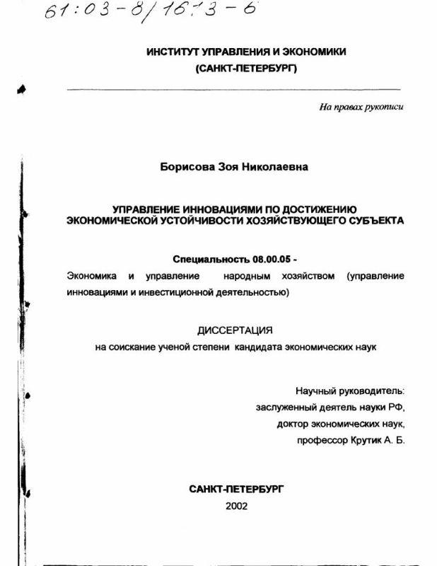 Титульный лист Управление инновациями по достижению экономической устойчивости хозяйствующего субъекта