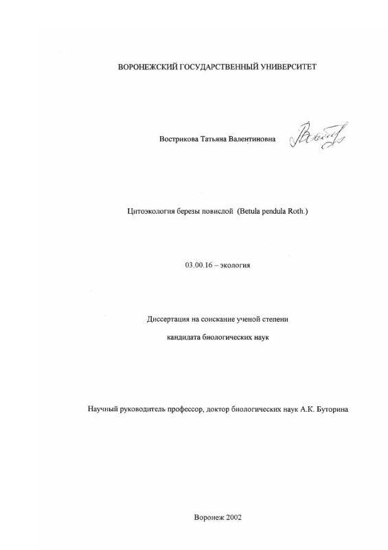 Титульный лист Цитоэкология березы повислой : Betula pendula Roth.
