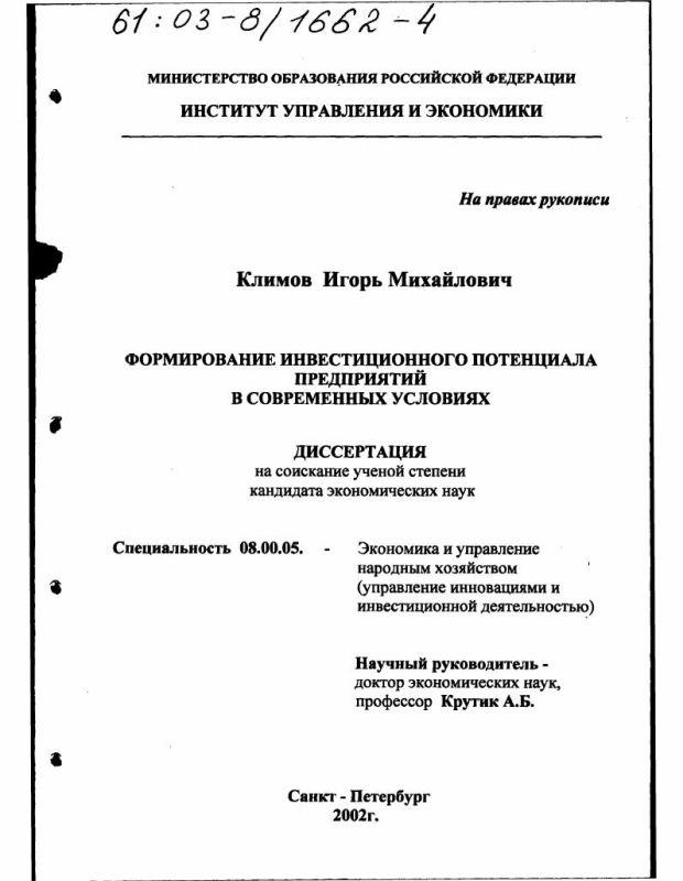 Титульный лист Формирование инвестиционного потенциала предприятий в современных условиях