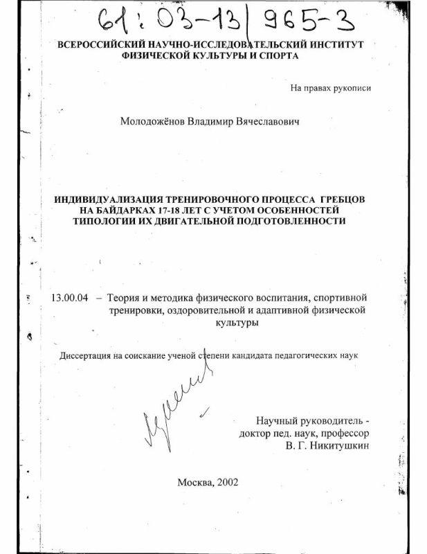Титульный лист Индивидуализация тренировочного процесса гребцов на байдарках 17 - 18 лет с учетом особенностей типологии их двигательной подготовленности