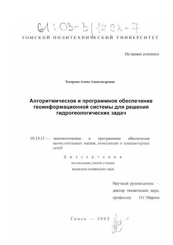 Титульный лист Алгоритмическое и программное обеспечение геоинформационной системы для решения гидрогеологических задач