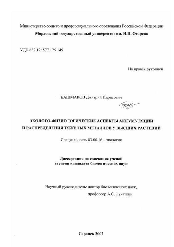 Титульный лист Эколого-физиологические аспекты аккумуляции и распределения тяжелых металлов у высших растений
