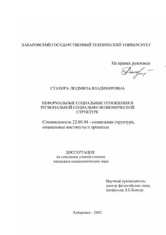 Титульный лист Неформальные социальные отношения в региональной социально-экономической структуре