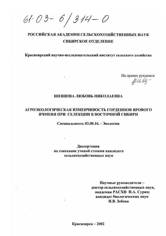 Титульный лист Агроэкологическая изменчивость гордеинов ярового ячменя при селекции в Восточной Сибири