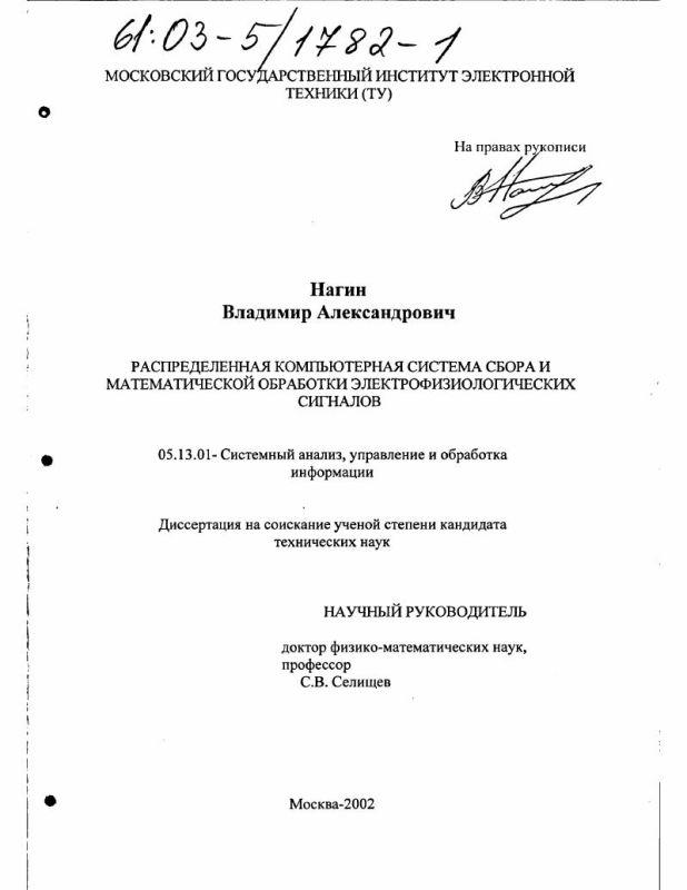 Титульный лист Распределенная компьютерная система сбора и математической обработки электрофизиологических сигналов