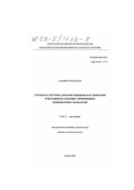 Титульный лист Разработка системы аэронавигационных карт Монголии и методики их создания с применением компьютерных технологий