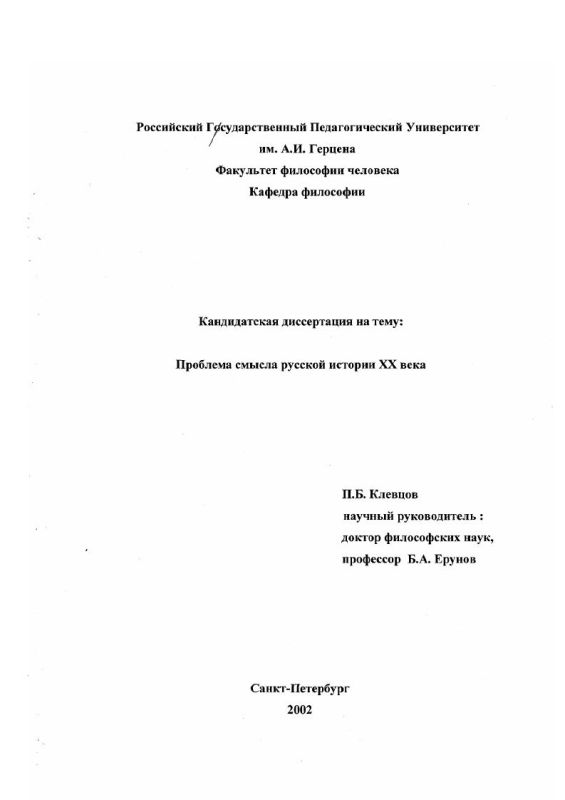 Титульный лист Проблема смысла русской истории XX века