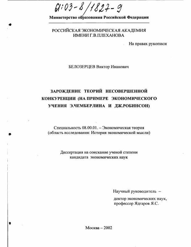 Титульный лист Зарождение теорий несовершенной конкуренции : На примере экономического учения Э. Чемберлина и Дж. Робинсон