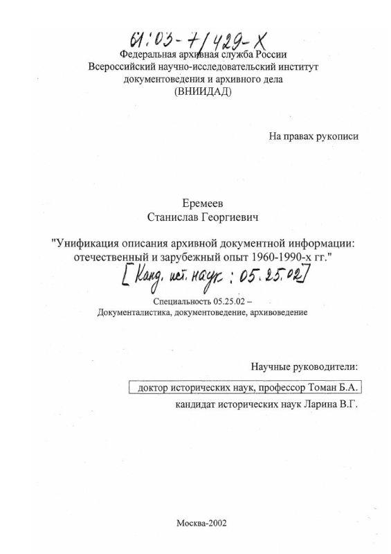 Титульный лист Унификация описания архивной документной информации: отечественный и зарубежный опыт : 1960-1990-е гг.