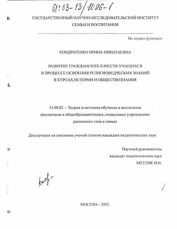Титульный лист Развитие гражданских качеств учащихся в процессе освоения религиоведческих знаний в курсах истории и обществознания
