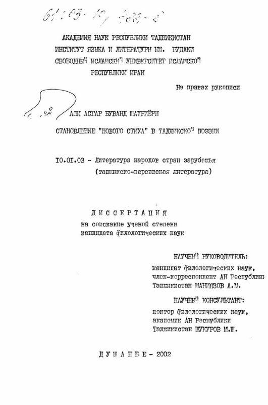 """Титульный лист Становление """"нового стиха"""" в таджикской поэзии"""