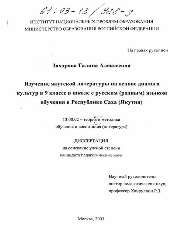 Титульный лист Изучение якутской литературы на основе диалога культур в 9 классе школ с русским (родным) языком обучения в Республике Саха (Якутия)