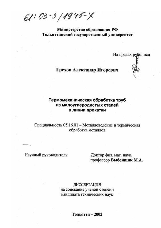 Титульный лист Термомеханическая обработка труб из малоуглеродистых сталей в линии прокатки