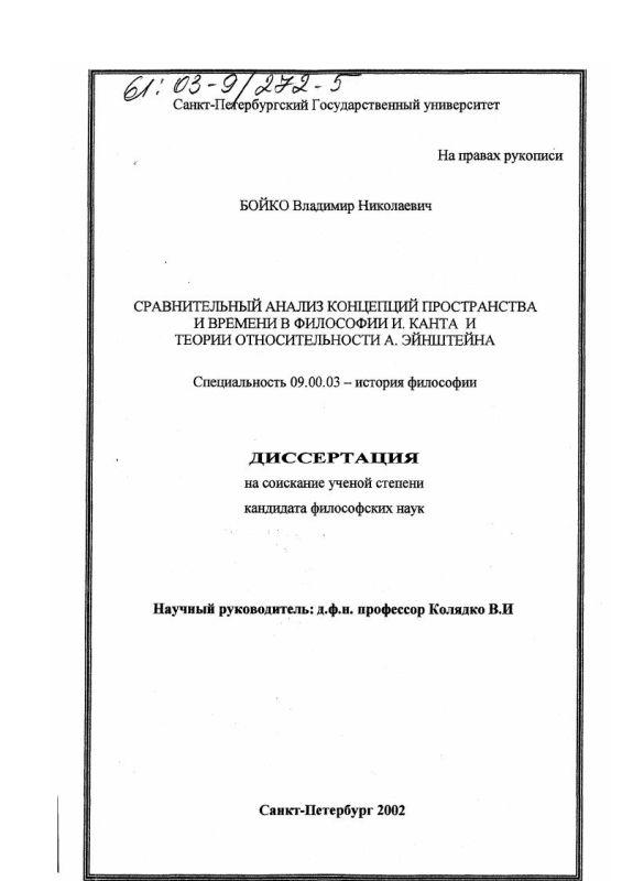 Титульный лист Сравнительный анализ концепций пространства и времени в философии И. Канта и теории относительности А. Эйнштейна
