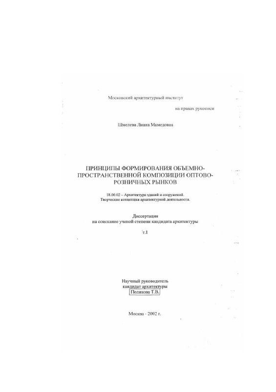 Титульный лист Принципы формирования объемно-пространственной композиции оптово-розничных рынков