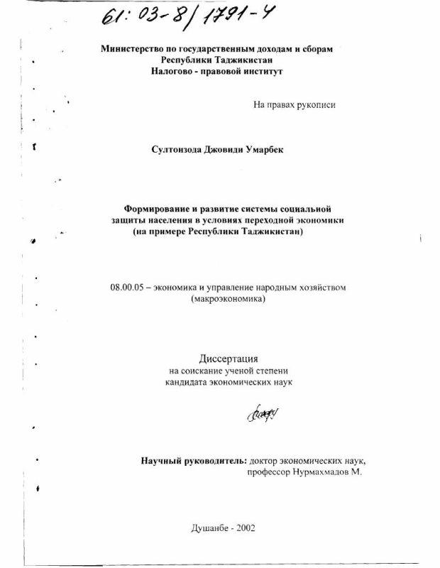 Титульный лист Формирование и развитие системы социальной защиты населения в условиях переходной экономики : На примере Республики Таджикистан