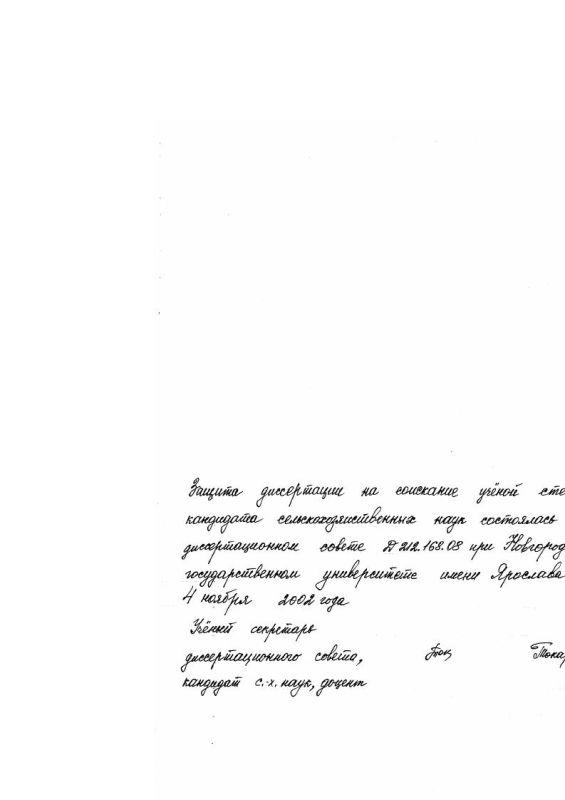Титульный лист Влияние многолетнего применения минеральных удобрений на агроэкологическое состояние хозяйств Новгородской области