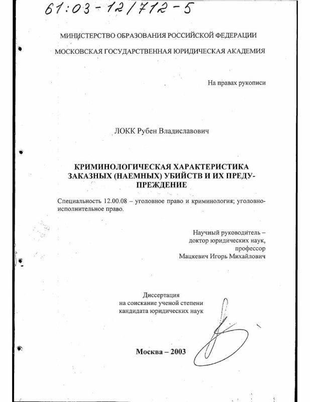 Титульный лист Криминологическая характеристика заказных (наемных) убийств и их предупреждение