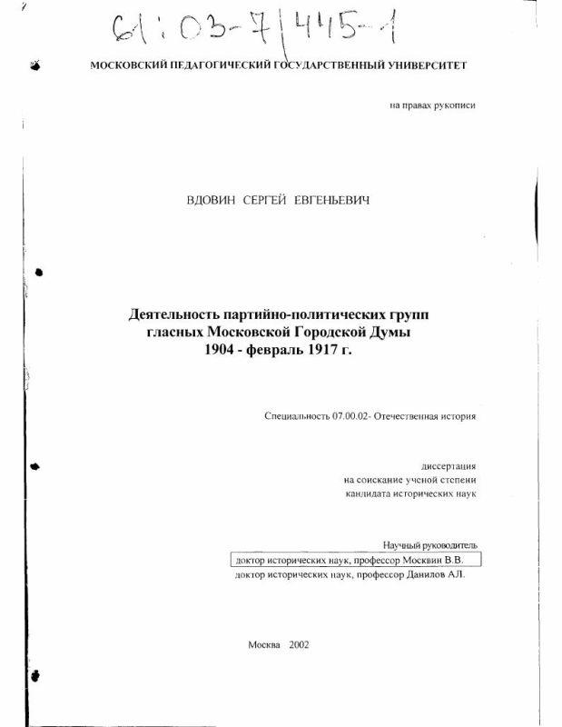 Титульный лист Деятельность партийно-политических групп гласных Московской Городской Думы 1904 - февраль 1917 г.