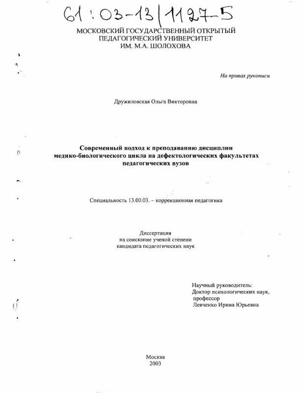 Титульный лист Современный подход к преподаванию дисциплин медико-биологического цикла на дефектологических факультетах педагогических вузов