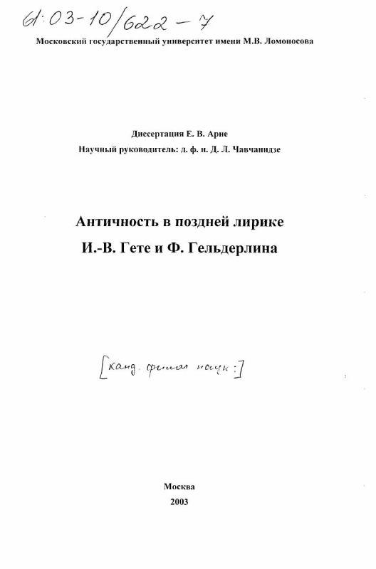 Титульный лист Античность в поздней лирике И.-В. Гете и Ф. Гельдерлина