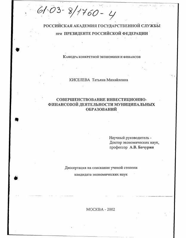 Титульный лист Совершенствование инвестиционно-финансовой деятельности муниципальных образований