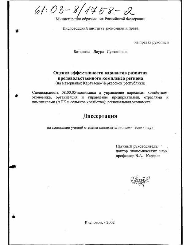 Титульный лист Оценка эффективности вариантов развития продовольственного комплекса региона : На материалах Карачаево-Черкесской республики