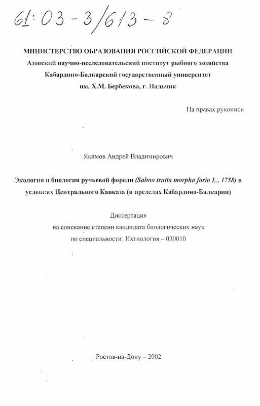 Титульный лист Экология и биология ручьевой форели (Salmo trutta morpha fario L., 1758) в условиях Центрального Кавказа : В пределах Кабардино-Балкарии