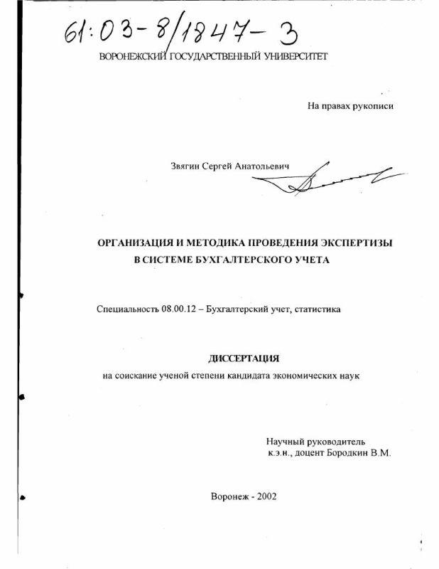 Титульный лист Организация и методика проведения экспертизы в системе бухгалтерского учета
