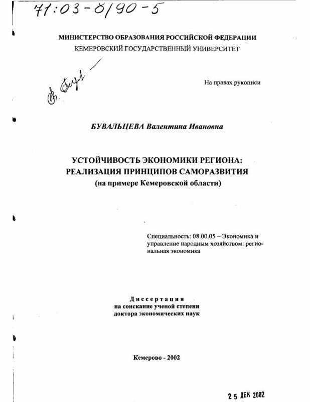 Титульный лист Устойчивость экономики региона, реализация принципов саморазвития : На примере Кемеровской области