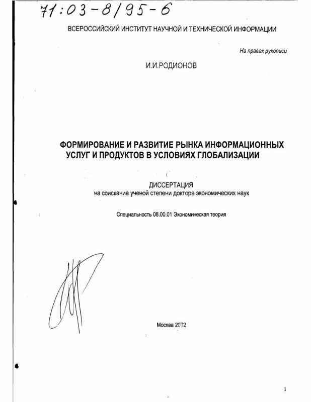 Титульный лист Формирование и развитие рынка информационных услуг и продуктов в условиях глобализации