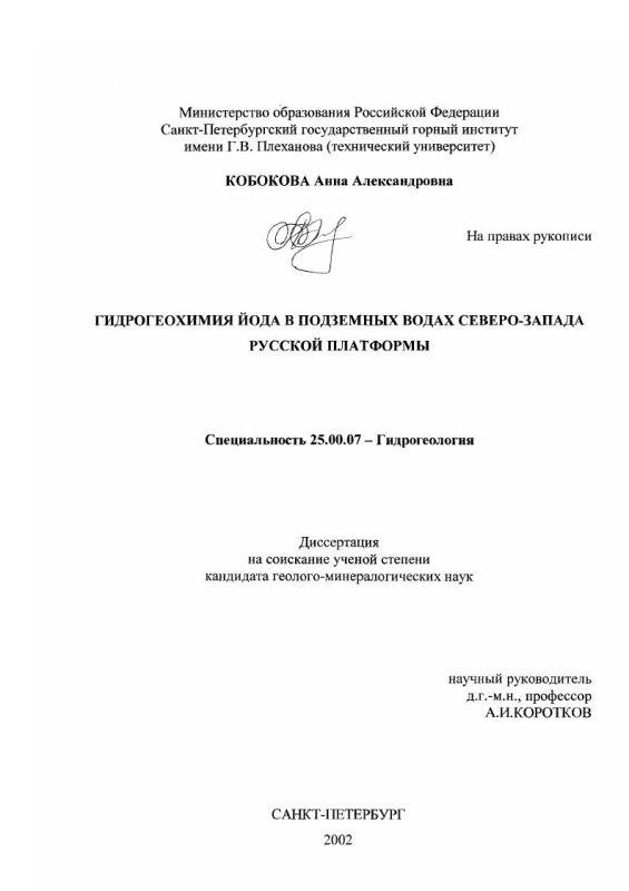 Титульный лист Гидрогеохимия йода в подземных водах северо-запада Русской платформы